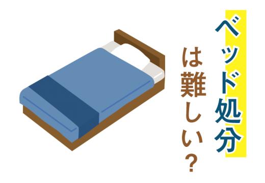 ベッドを不用品回収に出す方法