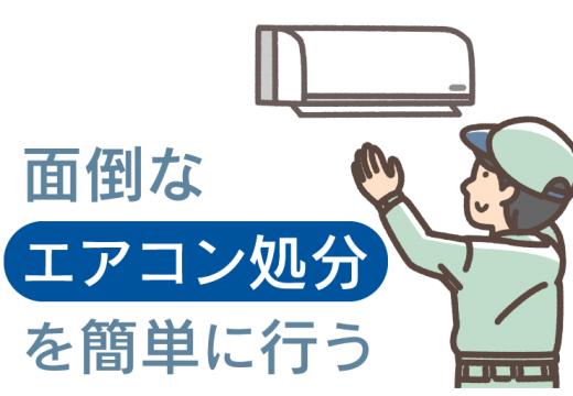 正しいエアコンの処分方法