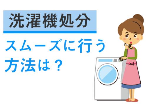 洗濯機の処分に悩んだら