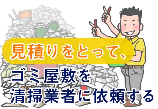 ゴミ屋敷に対応する清掃業者の賢い選び方