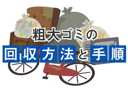 粗大ごみ処分の回収料金・回収業者と自治体、どっちがお得?