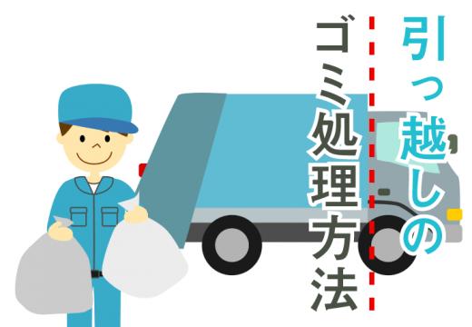 引っ越し時のゴミの処分方法、考えてますか?