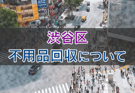 渋谷区の不用品回収事情とは