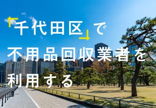 千代田区に住むなら!不用品回収事情を知っておきましょう