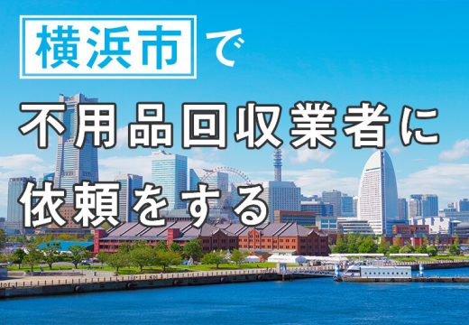 様々な顔を見せる街・横浜市で不用品回収を考えるなら