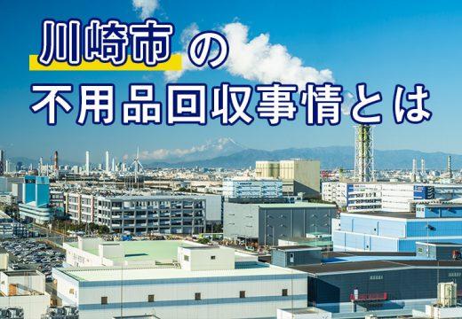 再開発で賑わう川崎市の不用品回収のこと